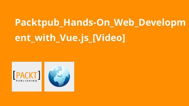 آموزش توسعه وب باVue.js